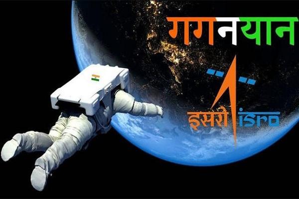 प्रशिक्षण के लिए रूस जाएंगे मिशन गगनयान के चयनित अंतरिक्षयात्री, 2022 में होगी लॉन्चिंग