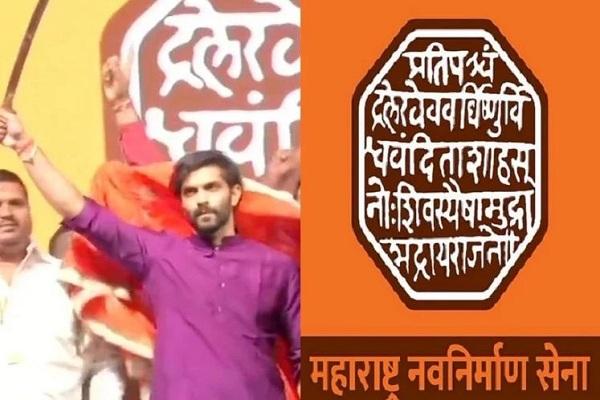 बाल ठाकरे की जयंती पर एमएनएस ने लांच किया नया झंडा, राज ठाकरे के बेटे की राजनीति में हुई एंट्री
