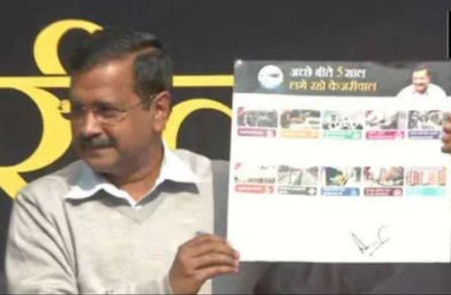 दिल्ली चुनाव: आप ने जारी किया 'केजरीवाल गारंटी कार्ड', छात्रों को भी फ्री सफर और मोहल्ला मार्शल का वादा
