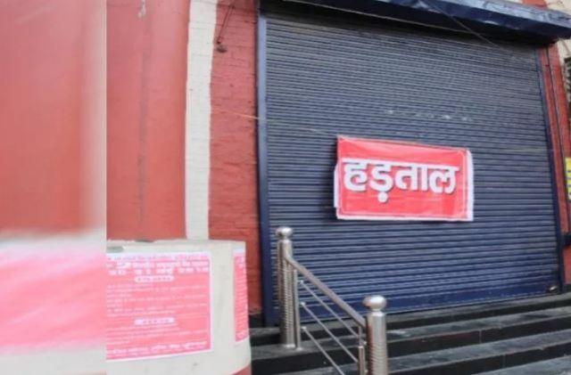 31 जनवरी से दो दिन के हड़ताल पर रहेंगे बैंक कर्मचारी, ठप रहेगा कामकाज