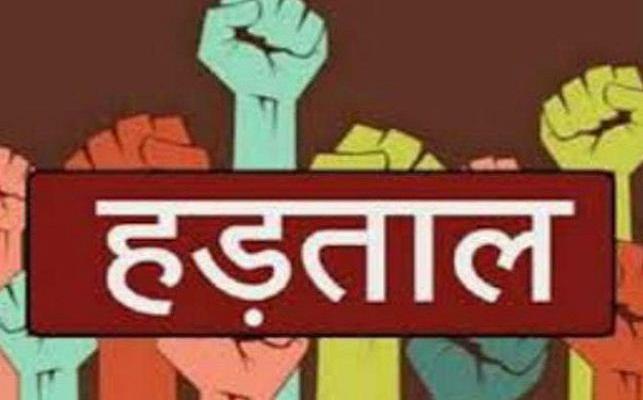 Bharat Bandh: हड़ताल में शामिल होने वाले सरकारी कर्मचारी नतीजा भुगतने को रहे तैयार, चेतावनी जारी