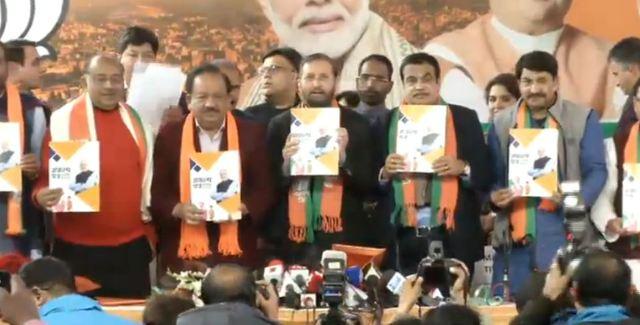 दिल्ली विधानसभा चुनाव: बीजेपी का 'सकंल्प पत्र' जारी, भ्रष्टाचार मुक्त सरकार, 2 रुपये किलो आटा समेत यह है वादा
