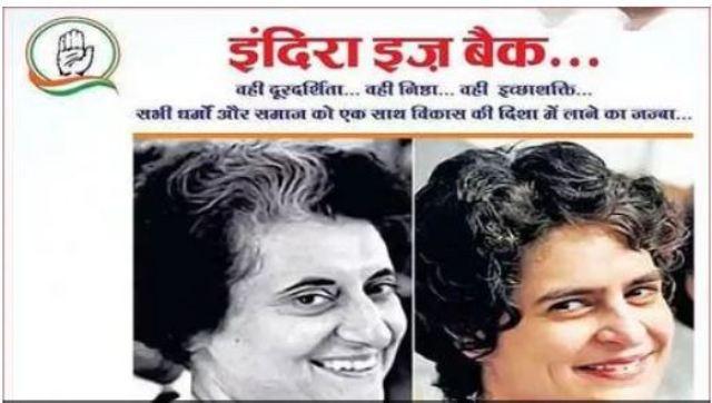 प्रियंका गांधी के जन्मदिन पर लगे 'इंदिरा इज बैक' के पोस्टर, कमलनाथ के मंत्री ने विज्ञापन के जरिए दी बधाई