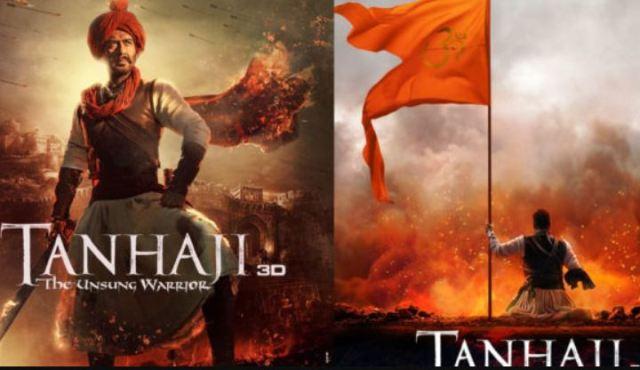 यूपी में टैक्स फ्री हुई अजय देवगन की फ़िल्म 'तानाजी : द अनसंग वारियर'
