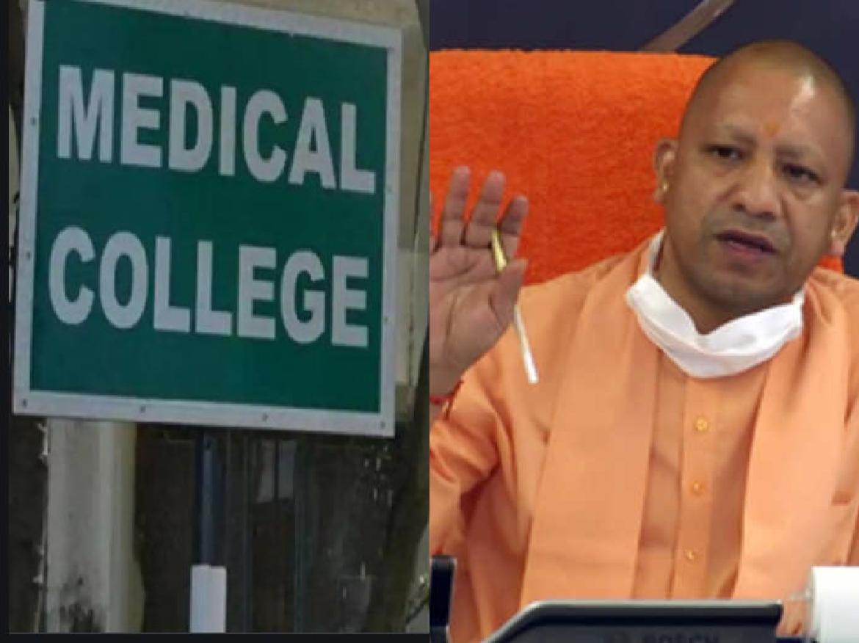 सबसे ज्यादा मेडिकल कॉलेज वाला राज्य बनेगा यूपी, 9 और जिलों को पीएम मोदी देंगे तोहफा
