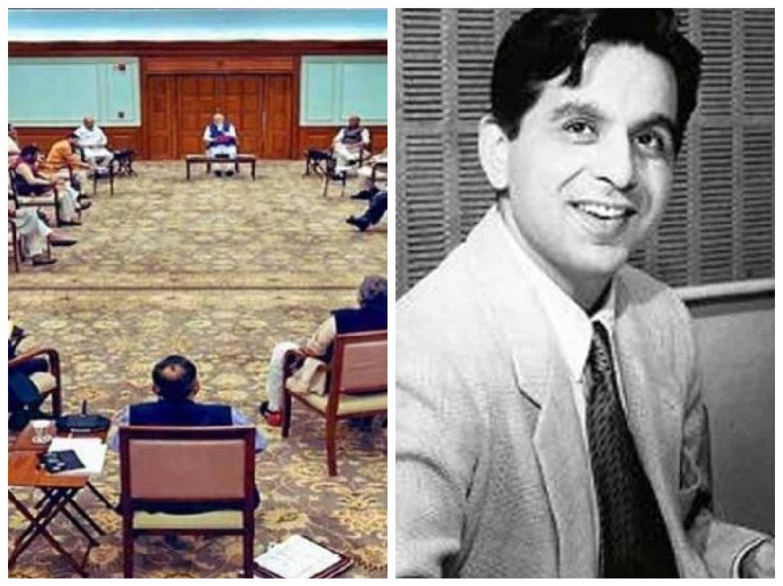 Exclusive: Dilip Kumar के निधन के चलते केंद्रीय मंत्रिमंडल की बैठक की गई स्थगित