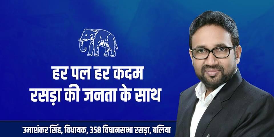 Umashankar Singh Jeevan Parichay: बलिया के इस विधायक से सीख सकते हैं ये अनोखी कला, हर वर्ग के दिलों पर कैसे किया जाये राज