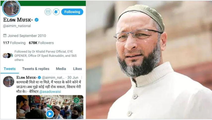असदुद्दीन ओवैसी की पार्टी का ऑफिसियल ट्विटर अकाउंट हैक, हैकर ने लगाई ये फोटो
