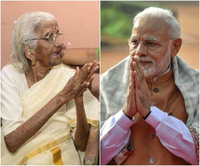 Bhagirathi Amma का 105 की उम्र में निधन, जानें इनके नाम क्या था अनोखा रिकॉर्ड