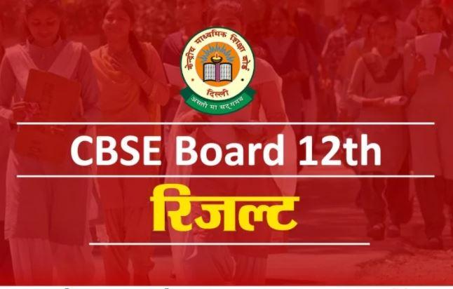 CBSE 12th Result : सीबीएसई के नतीजे जारी होते ही वेबसाइट क्रैश, यहां देखें रिजल्ट
