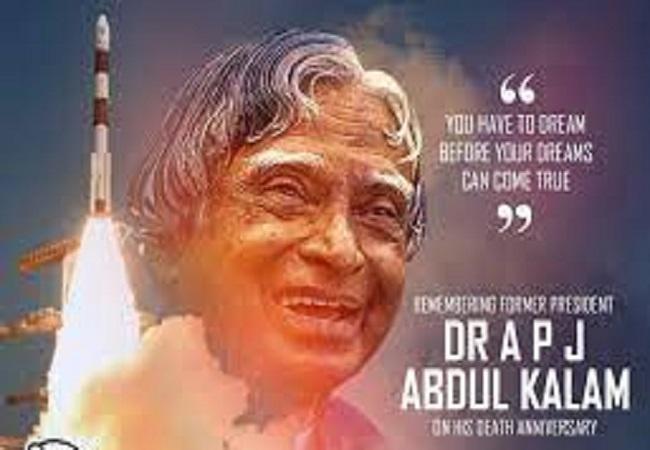 Dr. APJ Abdul Kalam Death Anniversary : मिसाइलमैन के जीवन मूल्यों को आत्मसात करने की जरूरत