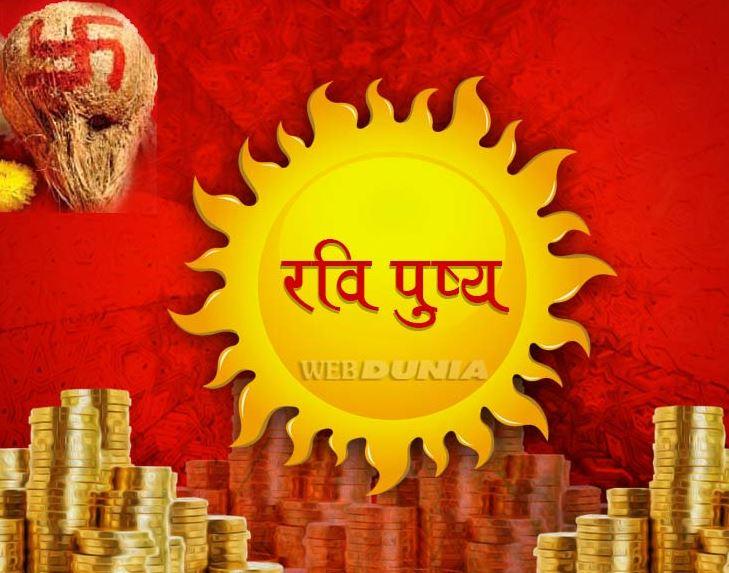Ravi Pushya nakshatra 2021: विलक्षण संयोग बन रहा है 11 जुलाई के दिन,नया काम शुरू करना है तो मत कीजिए इंतजार
