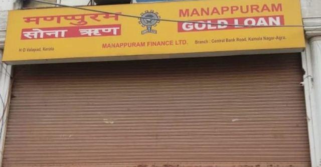 आगरा: बेखौफ बदमाशों ने दिनदहाड़े मणप्पुरम गोल्ड लोन में डाली डकैती, 17 किलो सोना और नकदी लूटी