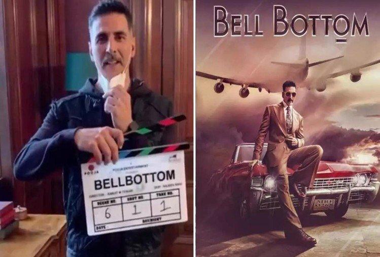 Akshay Kumar की bellbottom इस दिन होगी सिनेमाघर में रिलीज, अक्की ने फैंस को दी हैप्पी न्यूज़