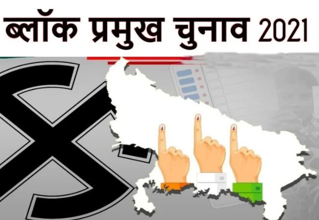 Block Pramukha Chunav: उत्तर प्रदेश में 349 ब्लॉक प्रमुख हुए निर्विरोध निर्वाचित, कल 476 पदों के लिए होगा मतदान