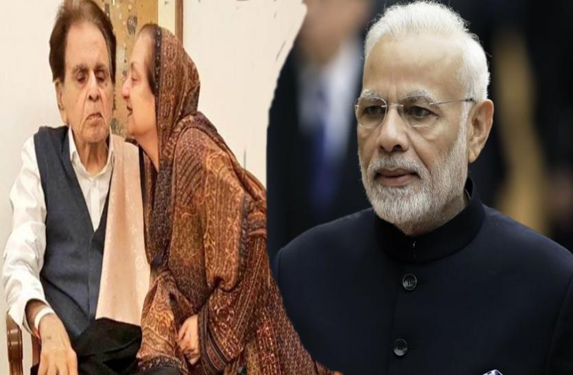 Tragedy King Dilip Kumar के निधन पर पीएम मोदी ने जताया दुख, फोन कर सायरा बानो को दिया हौसला