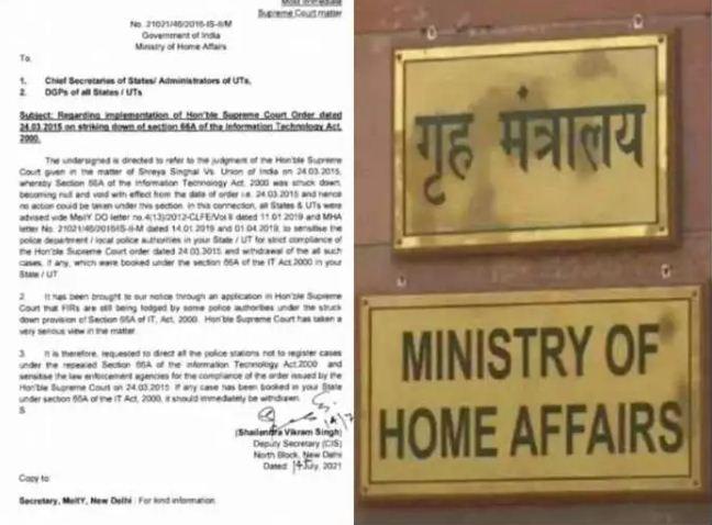 गृह मंत्रालय ने जारी किया आदेश, IT एक्ट की धारा 66-A के तहत अब नहीं दर्ज होंगे मुकदमें