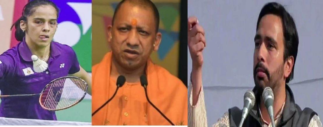 साइना नेहवाल ने जिला पंचायत अध्यक्ष चुनाव में जीत पर योगी को दी बधाई, तो जयंत चौधरी ने दिया करारा जवाब