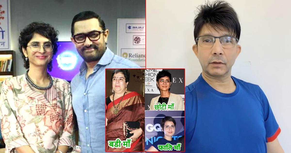 Kamal R Khan का आमिर के अनाउंस Divorce पर तंज़, VIDEO शेयर कर बोले- एक रंगीन मिजाज आदमी हैं