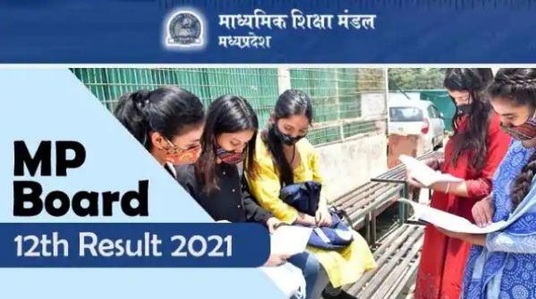 MP Board 12th Class Result 2021: इस बार कोई नहीं हुआ फेल, 12वीं बोर्ड के सभी बच्चे हुए पास