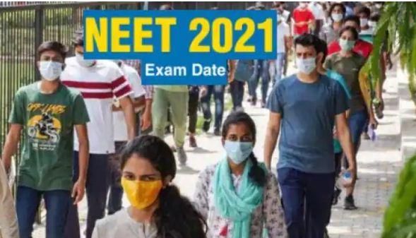 NEET UG 2021: इस तारीख को होगी नीट परीक्षा, शिक्षा मंत्री धर्मेंद्र प्रधान ने की घोषणा