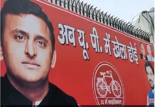 यूपी विधानसभा चुनाव: पश्चिम बंगाल की तर्ज पर सपा ने अलीगढ़ में लगाया 'खेला होई' के होर्डिंग्स