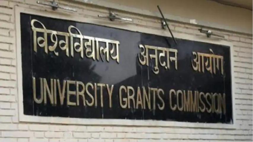 यूजीसी का बड़ा फरमान : कॉलेज-यूनिवर्सिटी एक अक्टूबर से शुरू करें नया सेशन