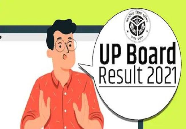 UP Board Result 2021: 10वीं और 12वीं का रिजल्ट हुआ जारी, इस तरह करें चेक