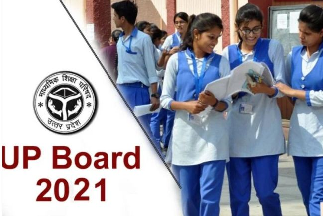UP Board Result 2021: इस दिन जारी हो सकता है यूपी बोर्ड का रिजल्ट, तैयारियां पूरी
