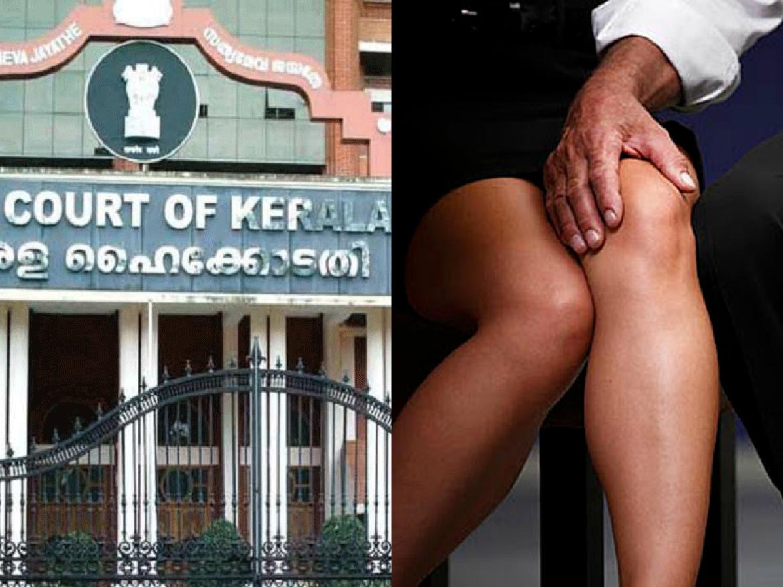Kerala High Court: बलात्कार की नई परिभाषा देते हुए बोले न्यायमूर्ति- जांघों को गलत तरीके से छूना भी दुष्कर्म