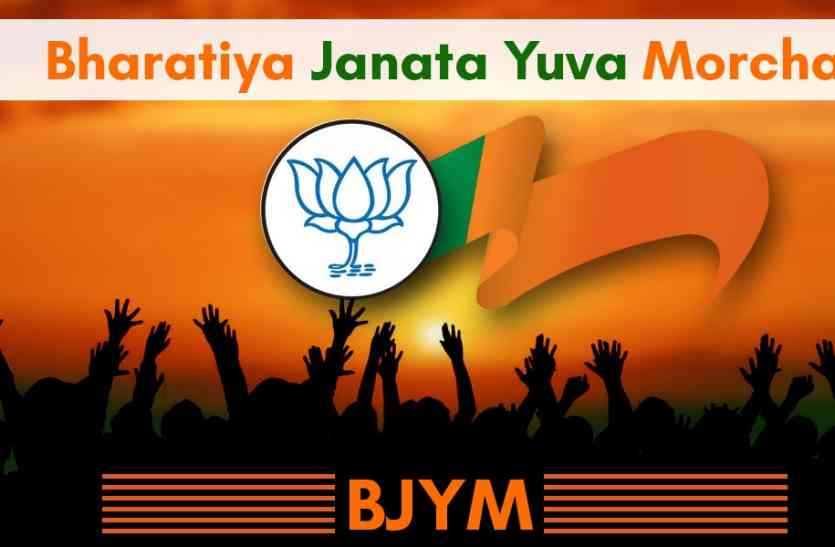 Bharatiya Janata Yuva Morcha ने जिलाध्यक्षों के नामों का किया ऐलान, देखें पूरी लिस्ट