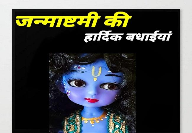 Happy Janmashtami 2021 : प्रियजनों को जन्माष्टमी पर भेजें ये बधाई संदेश , मिलेगा नन्द लाल का आशीर्वाद