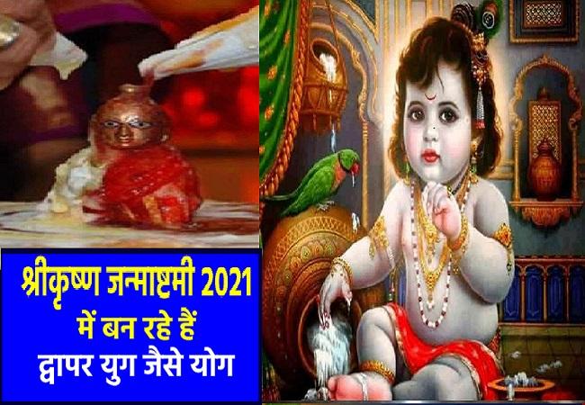 Janmashtami 2021 : जन्माष्टमी पर श्रीकृष्ण के 13 चमत्कारी मंत्रों का करें जाप बरसेगी कृपा