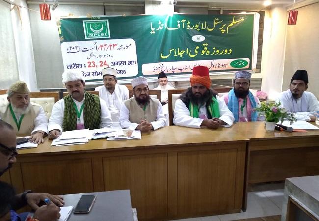 मुस्लिम पर्सनल लॉ बोर्ड ऑफ इंडिया 'धार्मिक कट्टरता' के विरुद्ध चलाएगा राष्ट्रव्यापी जागरूकता अभियान