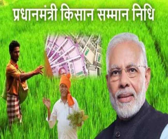 Modi government किसानों को दे सकती है बड़ी सौगात, 'PM Kisan Samman Nidhi scheme' करेगी दोगुना