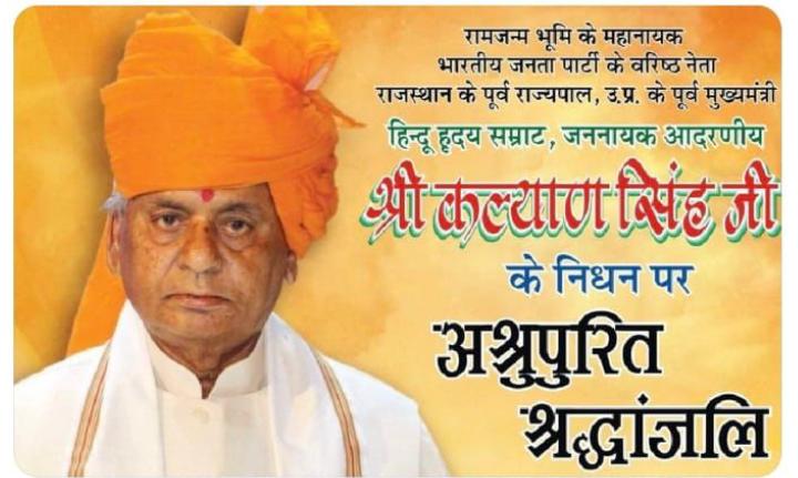 Kalyan Singh अलीगढ़ के अतरौली से निकले और देश की राजनीति में छा गए