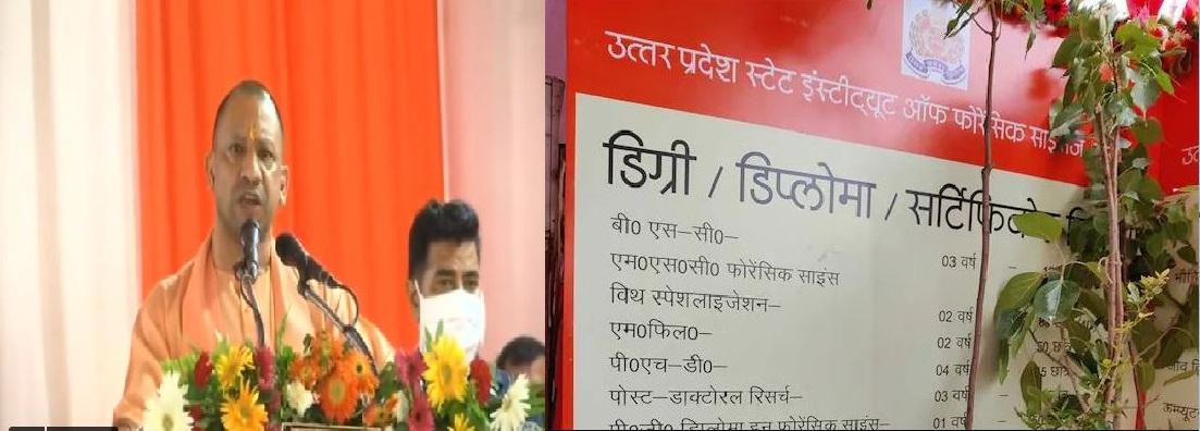 'UP Institute of Forensic Sciences' देश का सबसे आधुनिक संस्थान होगा : सीएम योगी