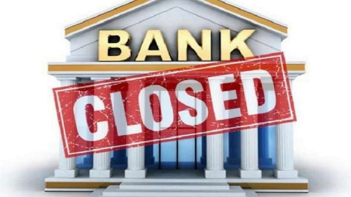 Big Breaking: आज ही निपटा लें बैंक के काम, इस दिन से लगातार 4 दिन तक बैंक रहेगा बंद