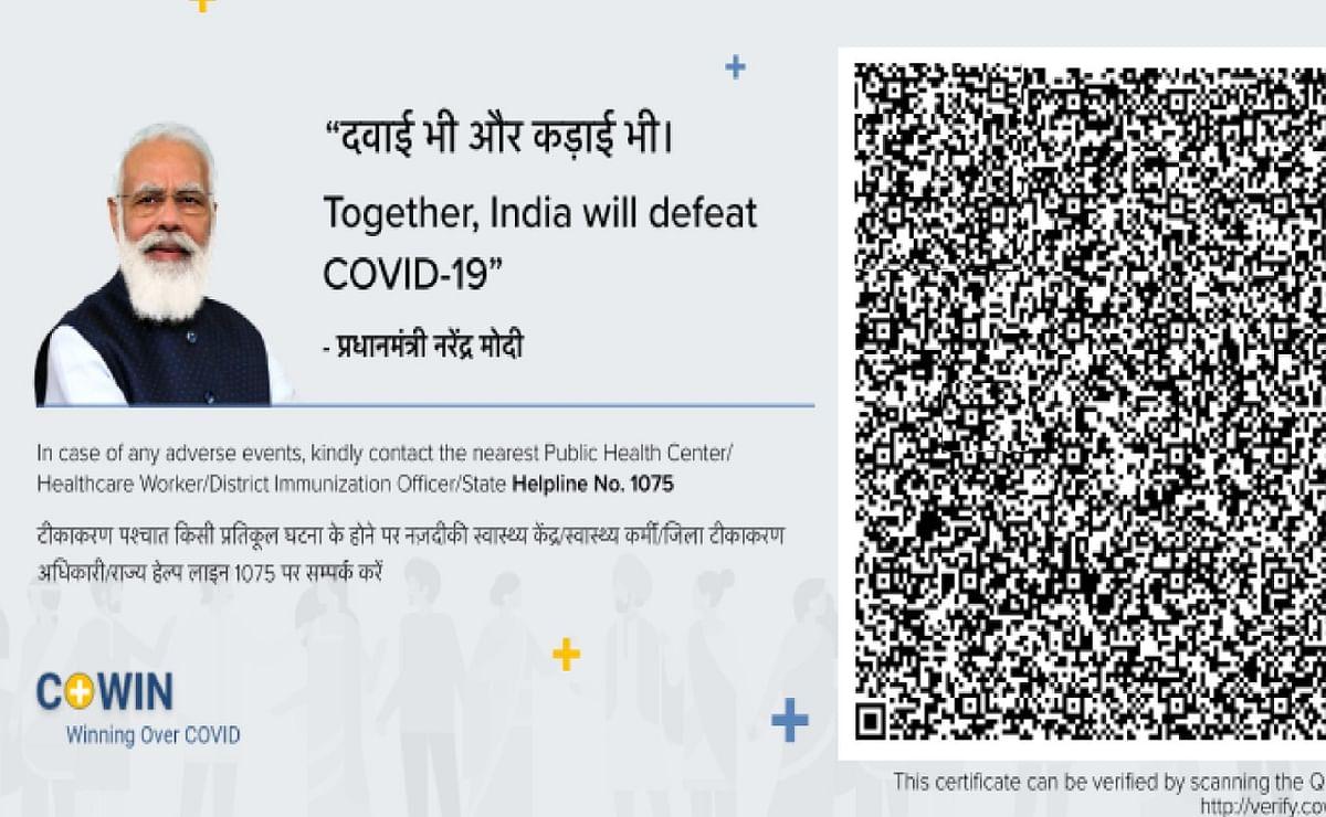 पीएम मोदी की तस्वीर आखिर कोरोना वैक्सीन पर क्यों? राज्यमंत्री भारती पवार बोले- मुख्यमंत्रियों की तस्वीरों के साथ …