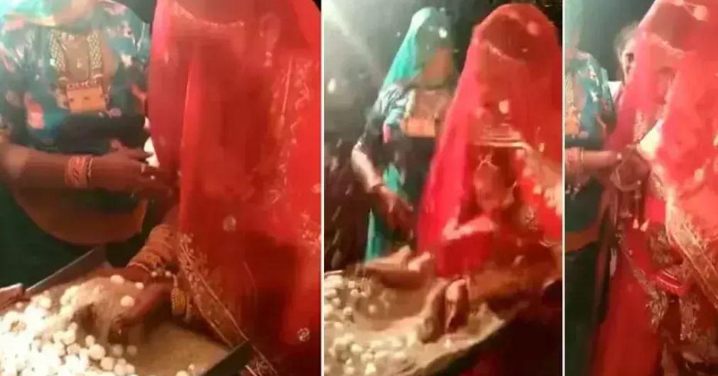 Funny Bride Groom Video: शादी में रस्मों के बीच घूंघट दुल्हन करने लगी कुछ ऐसा, देख आप भी आंखे कर लेंगे बड़ी