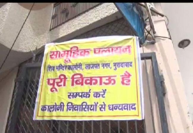 मुरादाबाद: पलायन पर मजबूर हुए कई हिंदू परिवार, एक समुदाय विशेष पर लगाया ये गंभीर आरोप