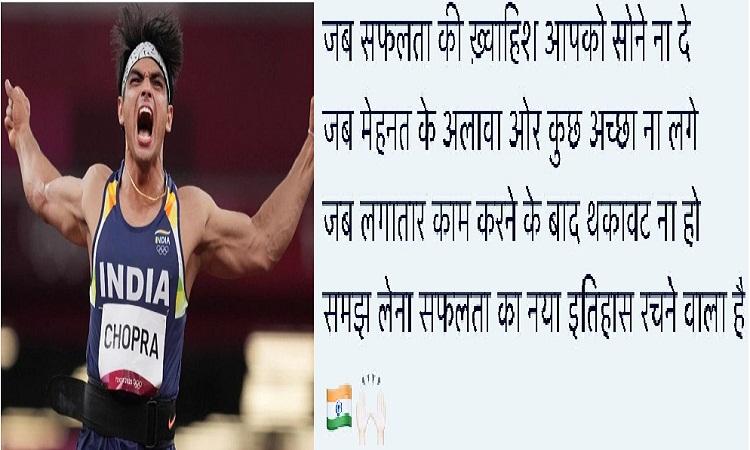 Tokyo Olympics: Neeraj Chopra ने 2017 में ही कहा था सफलता का नया इतिहास रचने वाला है…
