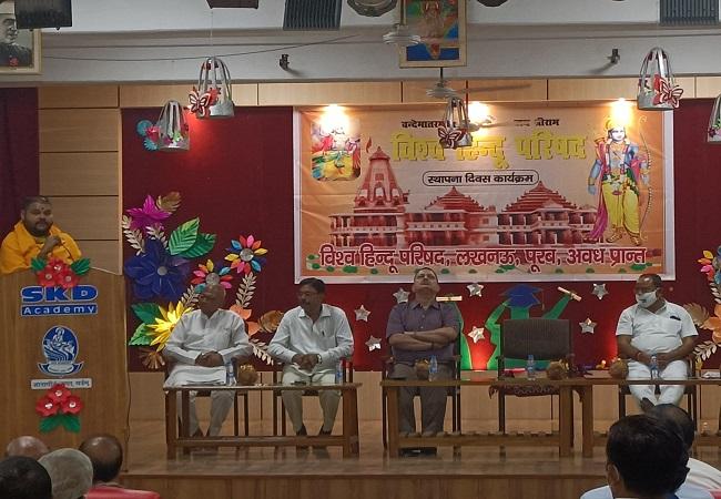 57th Foundation Day of Vishwa Hindu Parishad : हिंदू जीवन मूल्यों व परंपराओं के प्रति लोगों को जागरूक कर रहा है विहिप