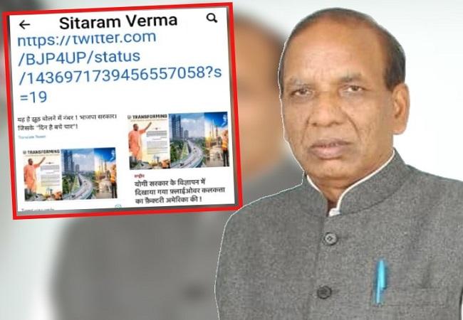 'झूठ बोलने में नंबर वन है भाजपा सरकार', मचा बवाल तो बीजेपी विधायक बोले-हैक कर रची गई साजिश