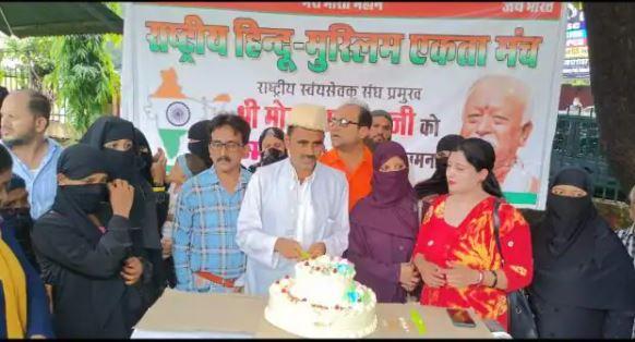 BIRTHDAY: जानें कहॉं केक काट मुस्लिमों ने मनाया आरएसएस प्रमुख का जन्मदिवस
