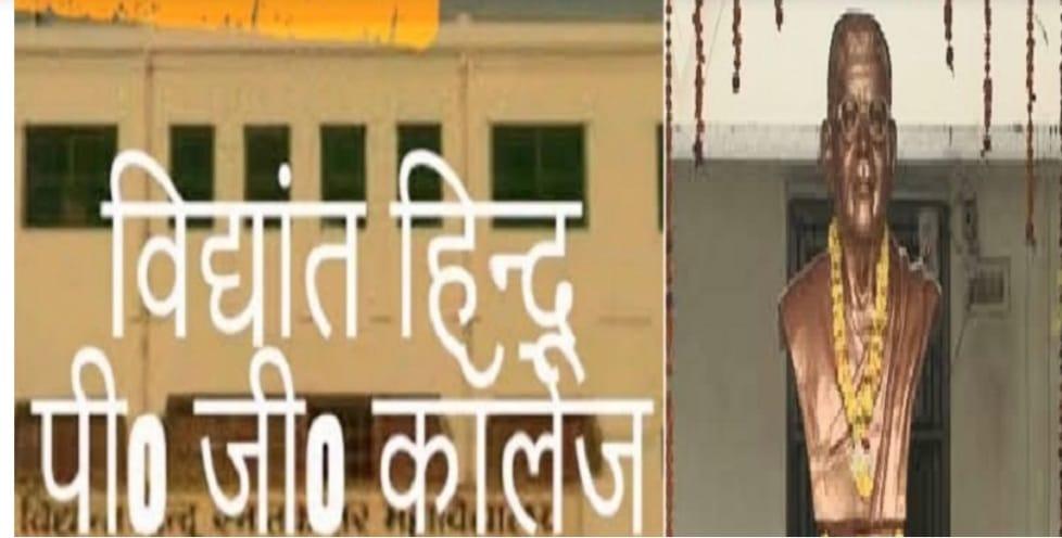 Vidyant Hindu PG College में रिक्त सीटों पर प्रवेश का एक अवसर