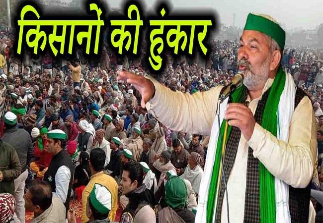 Muzaffarnagar Kisan Mahapanchayat : राकेश टिकैत बोले- हम हटने वाले नहीं, डटे रहेंगे ,बगैर जीते नहीं आएंगे वापस