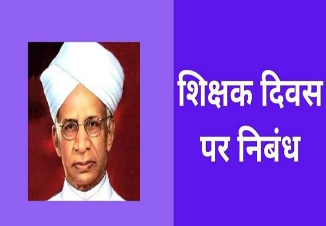 Teacher day par nibandh: 'गुरु' शब्द को किसी भी पैमाने से नहीं मापा जा सकता