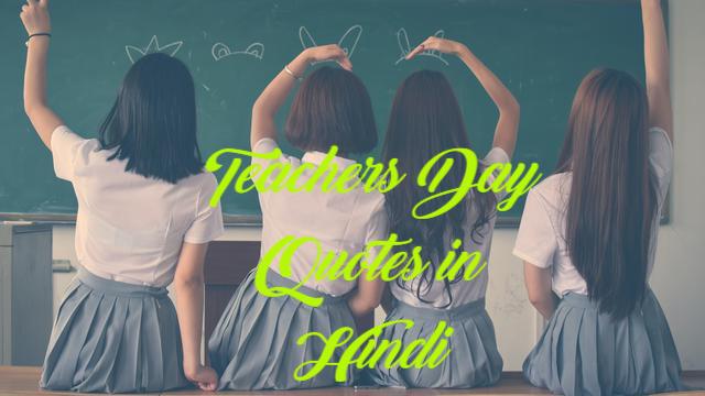 Teachers Day Quotes in Hindi: दिल गगड़ग हो जाएगा ये 10 स्पेशल मैसेज पढ़ कर, गुरुजनों और परिजनो को भेजे Quotes
