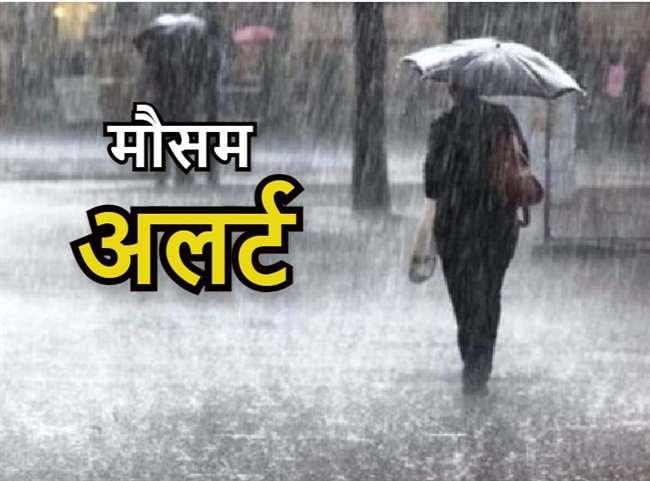 Weather Alert : दिल्ली-यूपी सहित इन राज्यों में भारी बारिश की संभावना, टूट सकता है राजधानी में 121 सालों का रिकॉर्ड